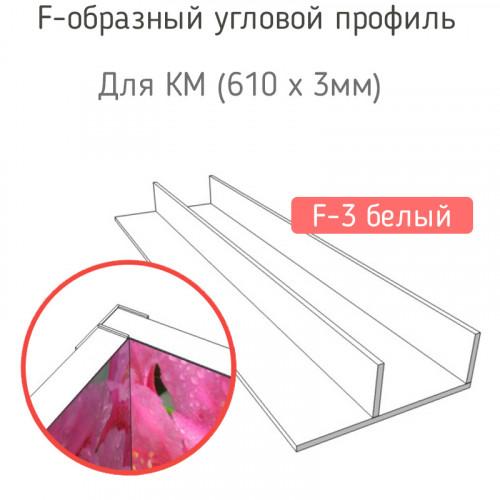Стыковочная планка для фартука (F-3 белый)