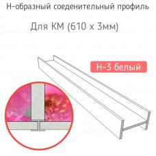 Стыковочная планка для фартука (H-3 белый)